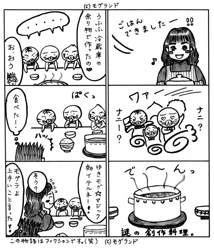 ゆきモグ☆マジック