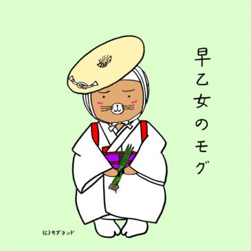御田植モグ(早乙女モグ)