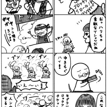 モグラのロックフェス!!?