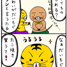 """ワイが""""ガツン""""と言うたる!"""