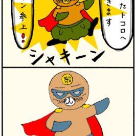 正義のヒーロー米粒マン